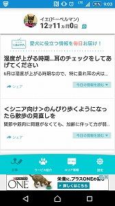 Screenshot_2016-06-03-09-03-52.jpg